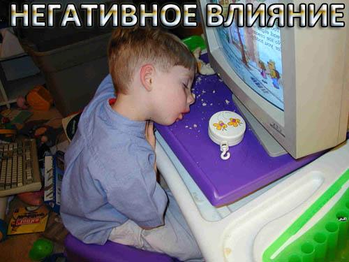 Негативное влияние компьютера на детей