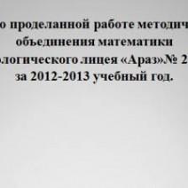 Отчет-презентация МО учителей математики