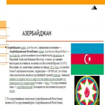 Сайты учеников: Азербайджан