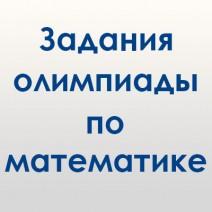 Задания олимпиады по математике