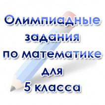 олимпиада по математике 5 класс