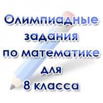 Олимпиада по математике 8 класс