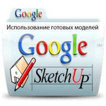Google SketchUP: Использование готовых моделей