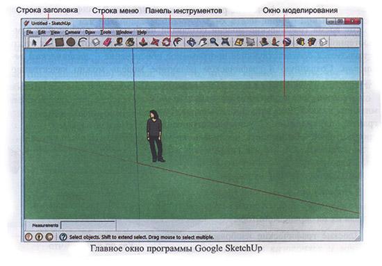 Графический редактор Google SketchUP