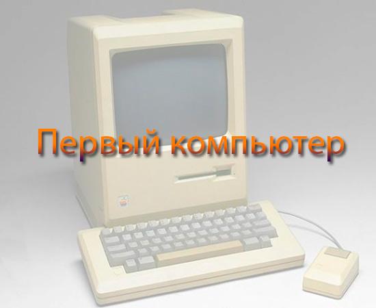 Когда появился первый компьютер?