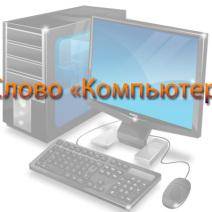 """Происхождение слова """"компьютер"""""""