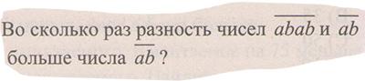 zadaniye