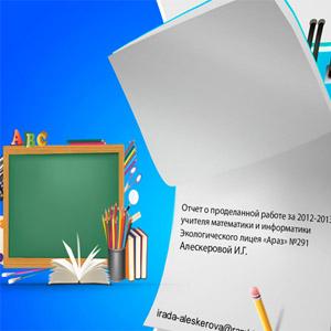 Отчет-презентация по математики