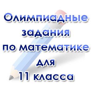 Олимпиада по математике 11 класс