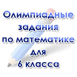 Олимпиада по математике 6 класс