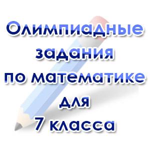 Олимпиада по математике 7 класс